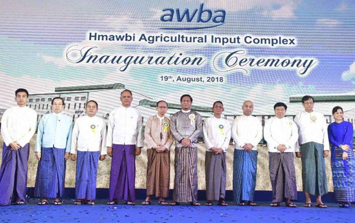 The HAIC Inauguration Ceremony